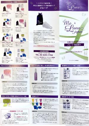 月経カップ・メルーナの商品紹介