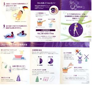 月経カップ・メルーナのおすすめ使用方法