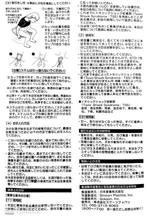 月経カップ・スクーンカップの説明書
